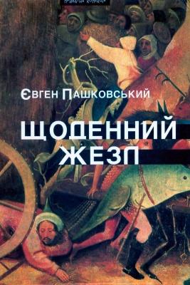 Книга Щоденний жезл