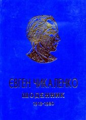 Щоденник. 1919-1920 - фото обкладинки книги