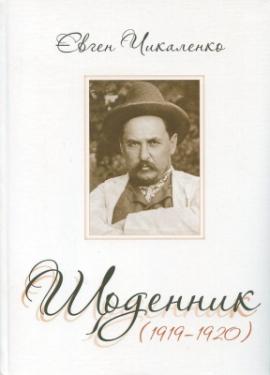 Щоденник 1919-1920 - фото книги