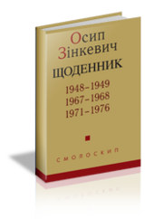 Щоденник - фото обкладинки книги