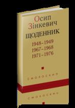 Книга Щоденник