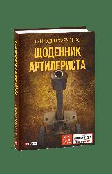 Щоденник артилериста - фото обкладинки книги