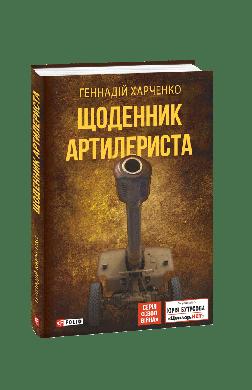 Щоденник артилериста - фото книги