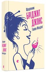 Книга Щоденник Бріджит Джонс