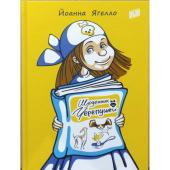 Щоденник Черепушки - фото обкладинки книги