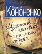 Щоденник чоловiка на межi сторiч - фото обкладинки книги