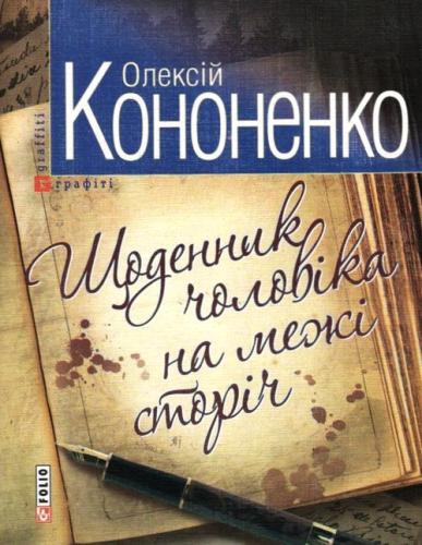 Книга Щоденник чоловiка на межi сторiч