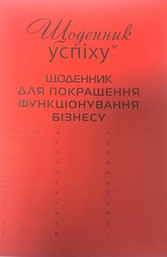 Книга Щоденник для покращення функціонування бізнесу