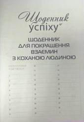 Щоденник для покращення взаємин з коханою людиною - фото обкладинки книги