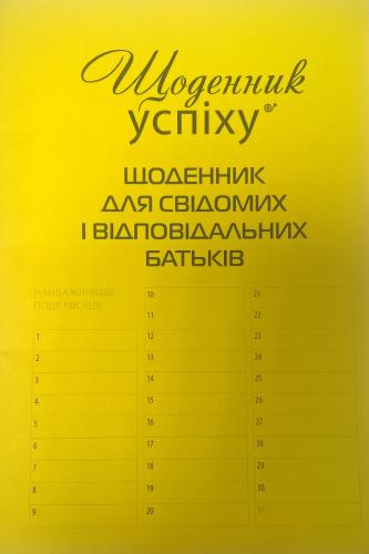Книга Щоденник для свідомих і відповідальних батьків