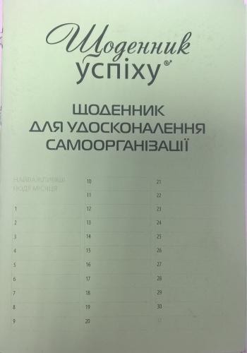 Книга Щоденник для удосконалення самоорганізації
