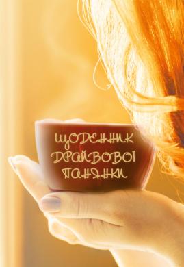 Щоденник драйвової панянки (кавовий) - фото книги