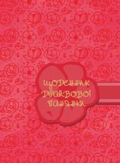 Щоденник драйвової панянки (рожевий) - фото обкладинки книги