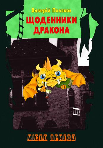 Книга Щоденник дракона