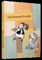 Книга Щоденник Ельфа
