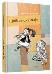 Щоденник Ельфа - фото обкладинки книги