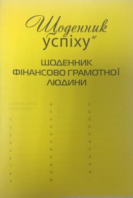 Щоденник фінансового грамотної людини - фото книги