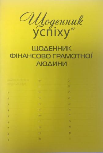 Книга Щоденник фінансового грамотної людини