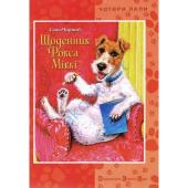 Щоденник Фокса Міккі - фото обкладинки книги