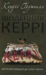 Щоденник Керрі - фото обкладинки книги