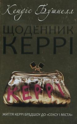 Книга Щоденник Керрі