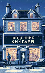 Щоденник книгаря - фото обкладинки книги