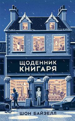 Щоденник книгаря - фото книги