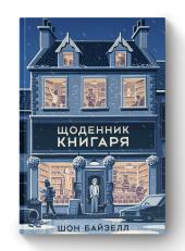 Комплект книг Щоденник книгаря
