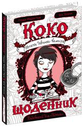 Щоденник Коко. Нотатки дівчинки-вампіра - фото обкладинки книги