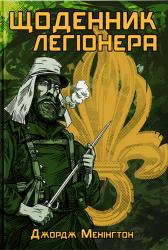 Щоденник легіонера - фото обкладинки книги