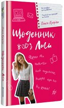 Книга Щоденник Лоли