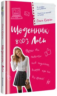 Щоденник Лоли - фото книги