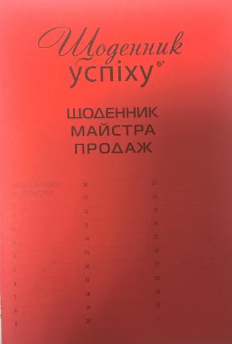 Книга Щоденник майстра продаж