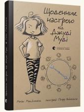 Щоденник настрою від Джуді Муді - фото обкладинки книги