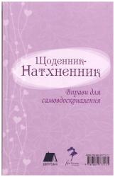 Книга Щоденник-Натхненник