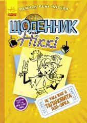 Щоденник Ніккі 3. Не така вже й талановита поп-зірка - фото обкладинки книги