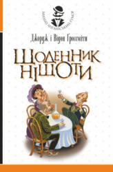 Щоденник Ніщоти - фото обкладинки книги