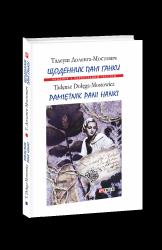 Щоденник пані Ганки - фото обкладинки книги
