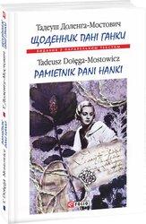 Щоденник пані Ганки = Pami?tnik pani Hanki - фото обкладинки книги