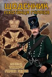 Щоденник піхотинця Гарріса - фото обкладинки книги