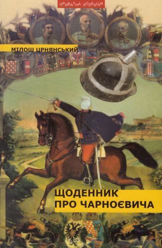 Книга Щоденник про Чарноєвича