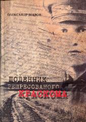 Щоденник репресованого Краскова - фото обкладинки книги