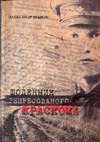 Книга Щоденник репресованого Краскова