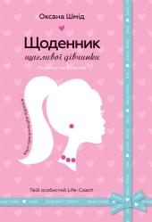 Щоденник щасливої дівчинки - фото обкладинки книги