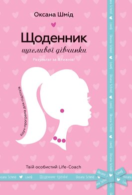 Щоденник щасливої дівчинки - фото книги