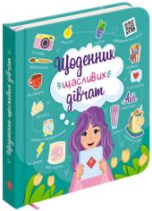 Щоденник щасливих дівчат - фото обкладинки книги