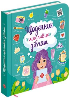 Щоденник щасливих дівчат - фото книги