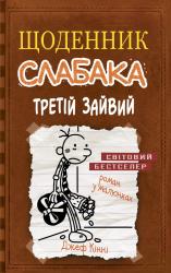 Щоденник слабака. Книга 7. Третій зайвий - фото обкладинки книги