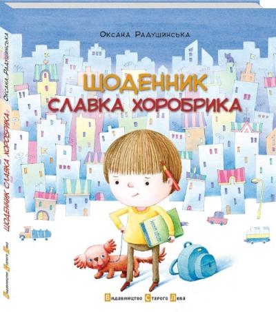 Книга Щоденник Славка Хоробрика