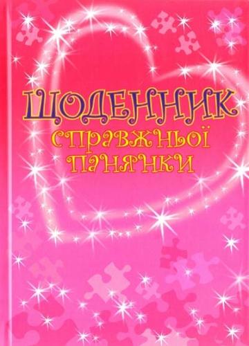 Книга Щоденник справжньої панянки